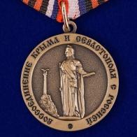 """Медаль """"За присоединение Крыма"""""""