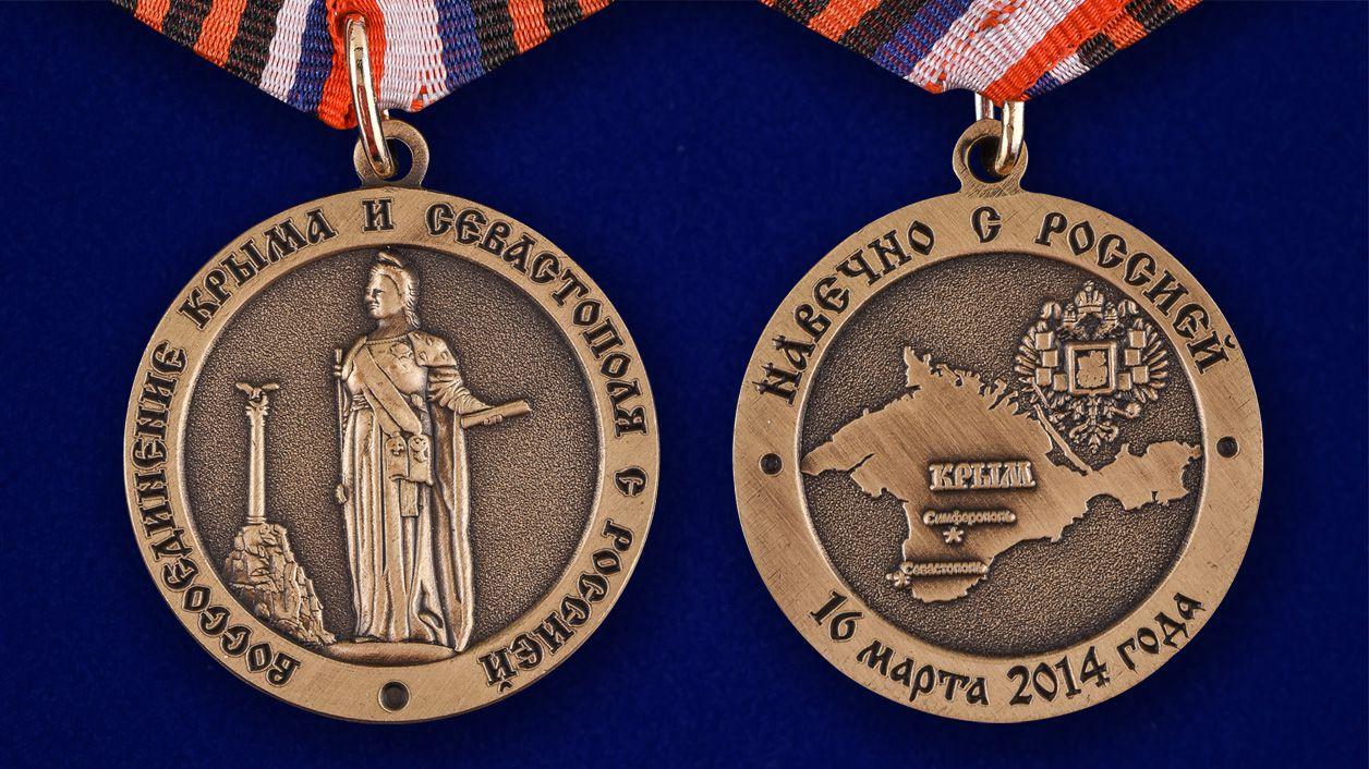 """Медаль """"За присоединение Крыма""""-аверс и реверс"""