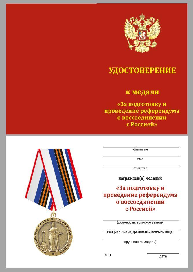 """Удостоверение к Медали """"За присоединение Крыма"""""""