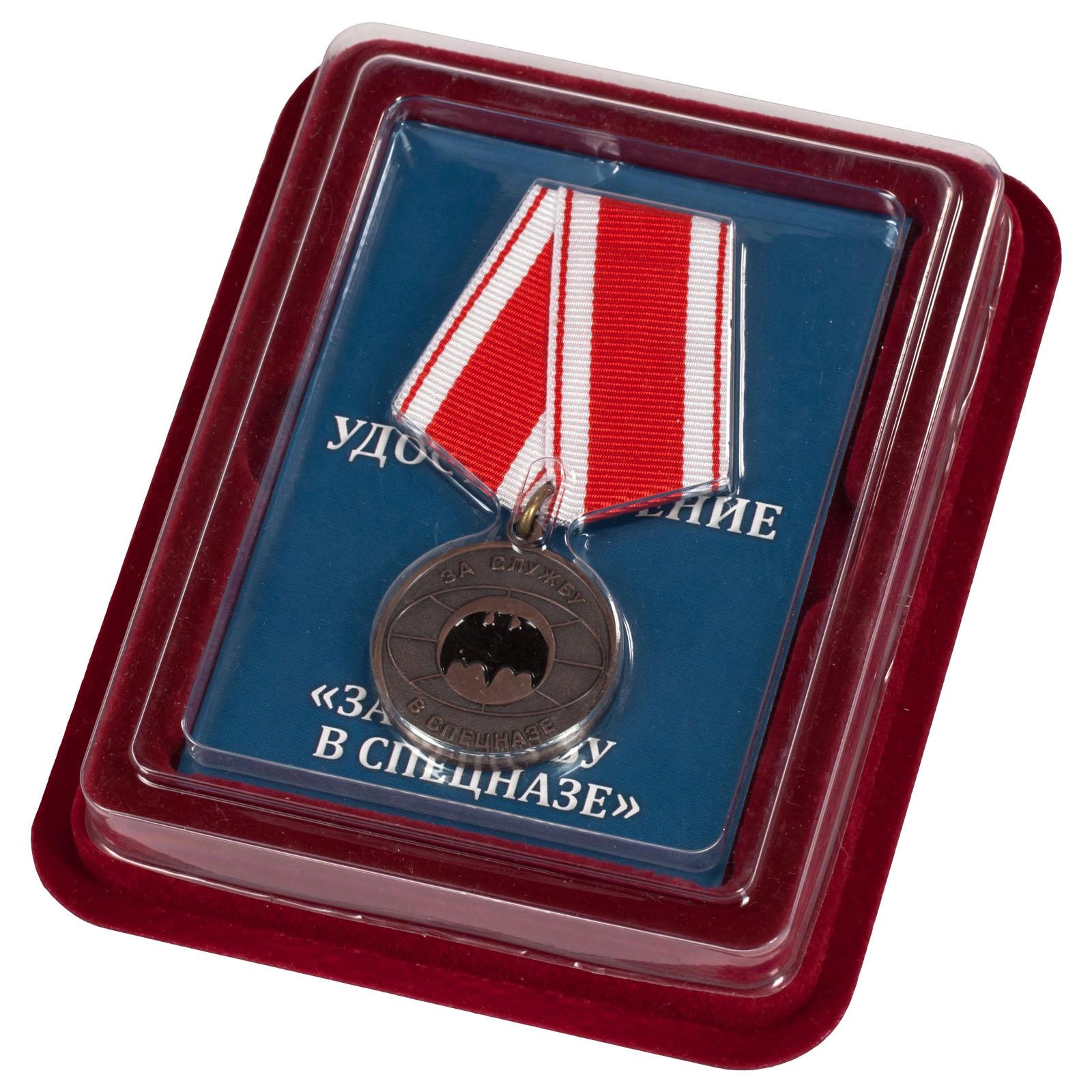 """Купить медаль """"За службу в спецназе"""" футляре из бордового флока"""
