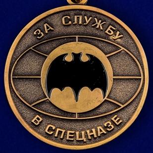 """Заказать медаль """"За службу в спецназе"""" футляре из бордового флока"""