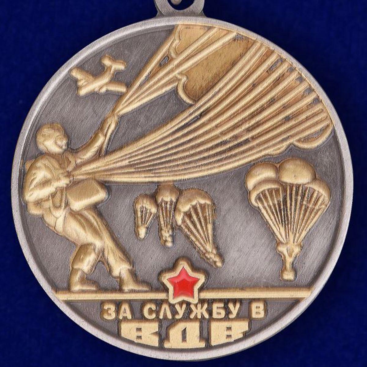 Медаль «За службу в ВДВ» Афган