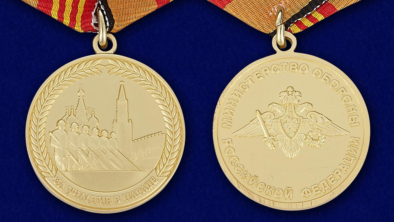 Медаль За участие в военном параде в День Победы - аверс и реверс