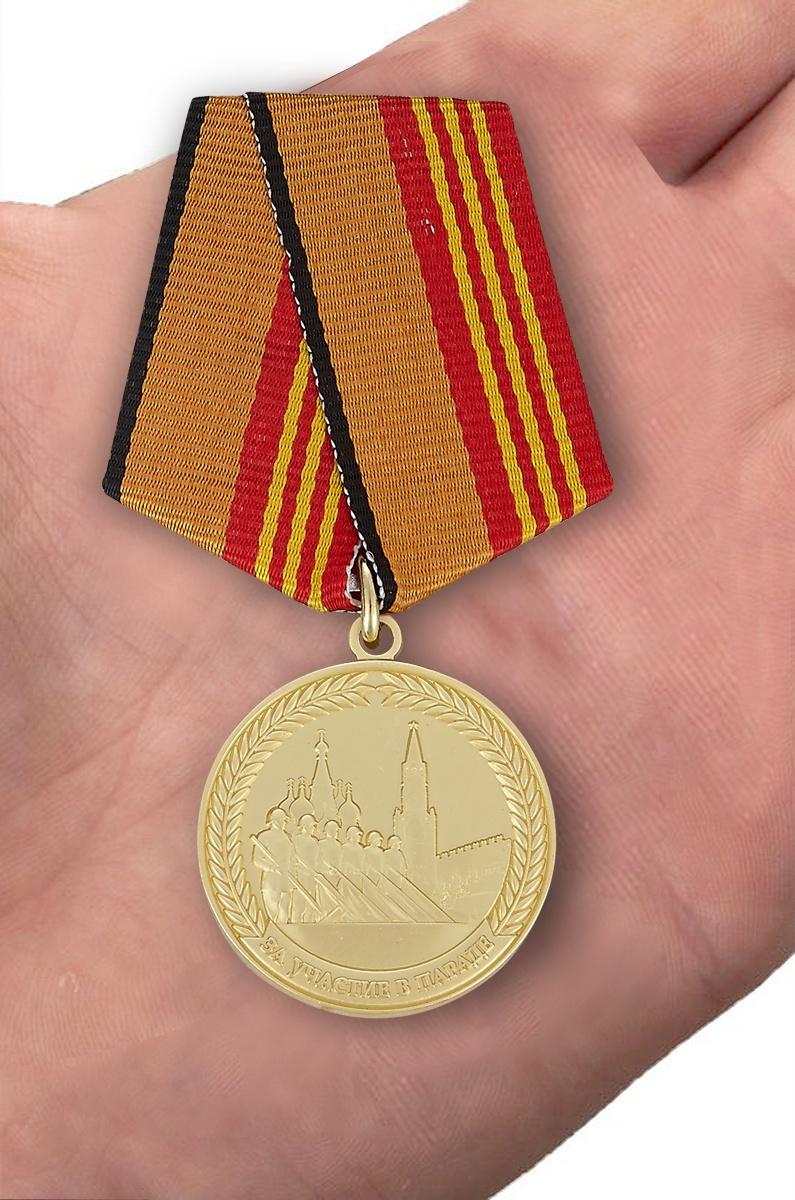 Медаль За участие в военном параде в День Победы - вид на ладони