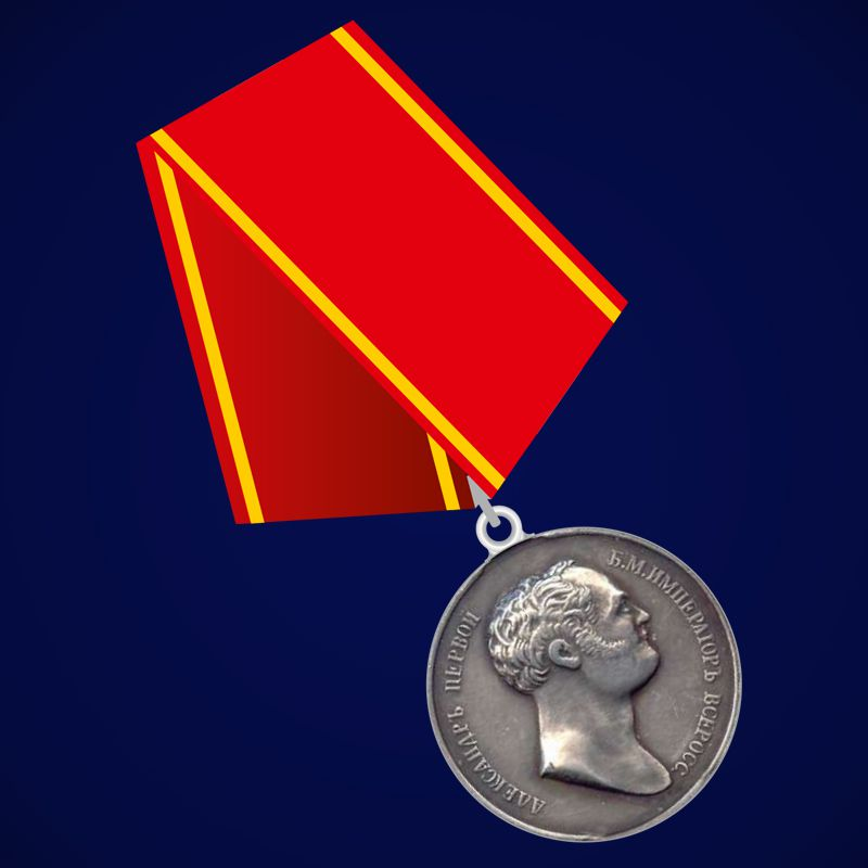 "Медаль ""За усердие"" Александр 1"