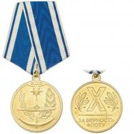 Медаль «За верность флоту» с ПЛ