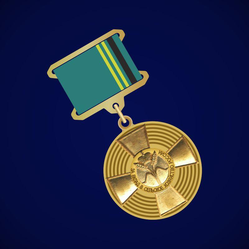Медаль За вклад в сельское хозяйство России