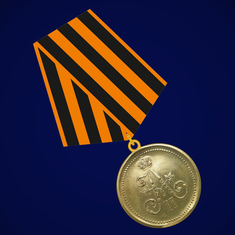 Медаль За взятие штурмом Геок-Тепе