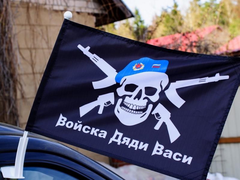 Автомобильный флаг на кронштейне «Войска Дяди Васи»