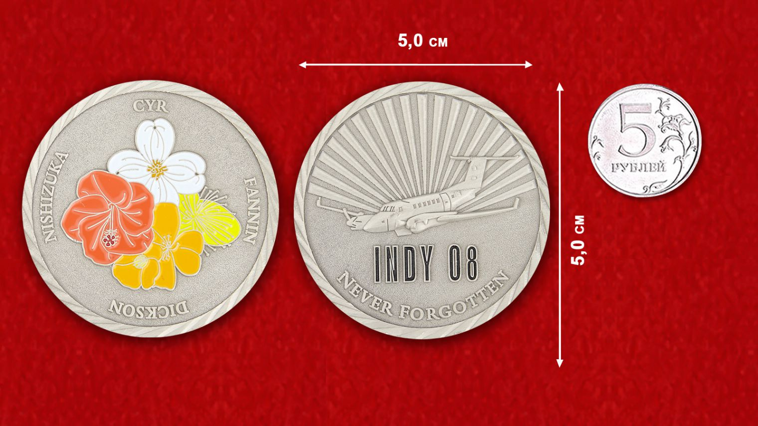 Memory Сrew INDY 08 Challenge Coin - comparative size