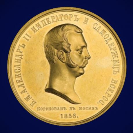 "Монета ""В память коронования Императора Александра II"" (золото)"