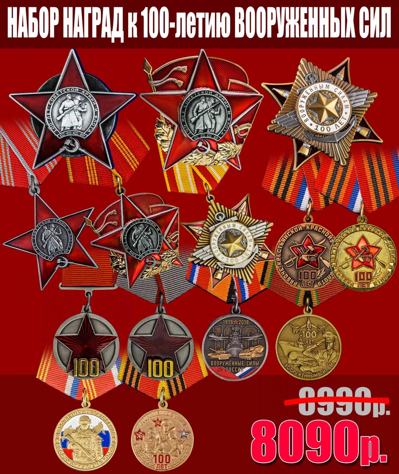 Лучшие юбилейные награды к 100-летию ВС РФ – полный набор