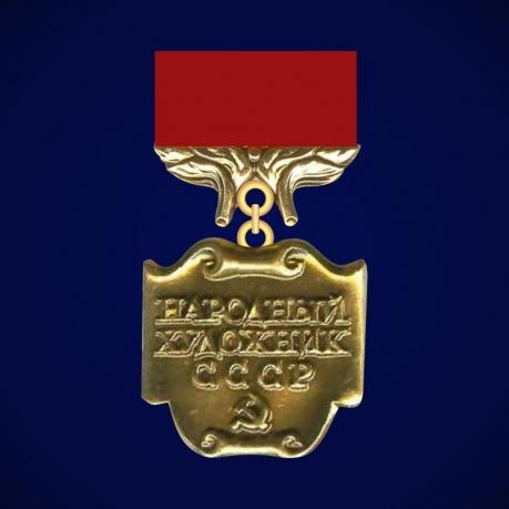 Нагрудный знак Народный художник СССР