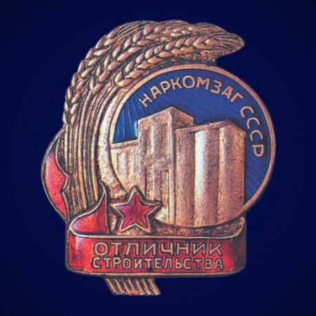 Нагрудный знак Отличник строительства Наркомзаг СССР