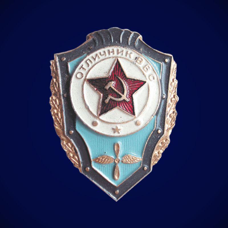 Нагрудный знак Отличник ВВС СССР