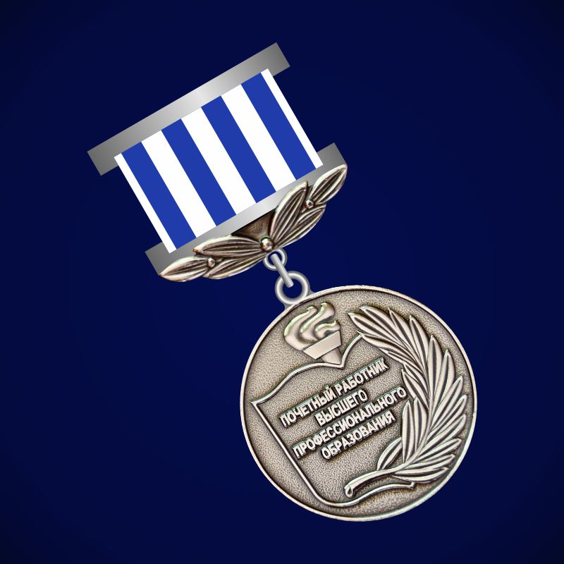 Нагрудный знак Почётный работник высшего профессионального образования