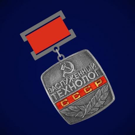 """Нагрудный знак """"Заслуженный технолог СССР"""""""