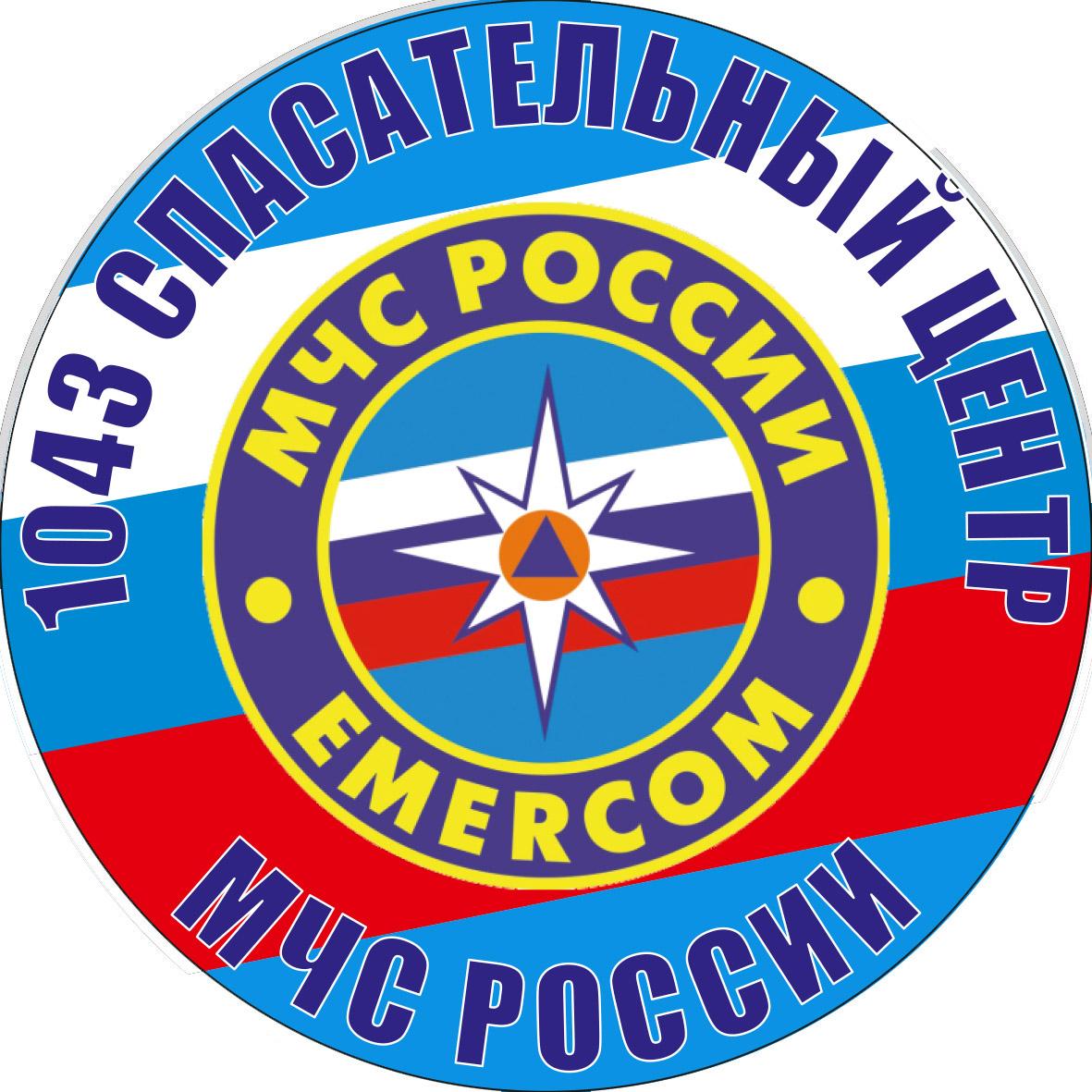 """Наклейка """"1043 Спасательный центр МЧС России"""""""