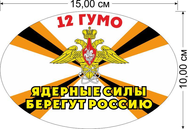 """Наклейка 12-го ГУМО """"Ядерные силы берегут Россию"""""""