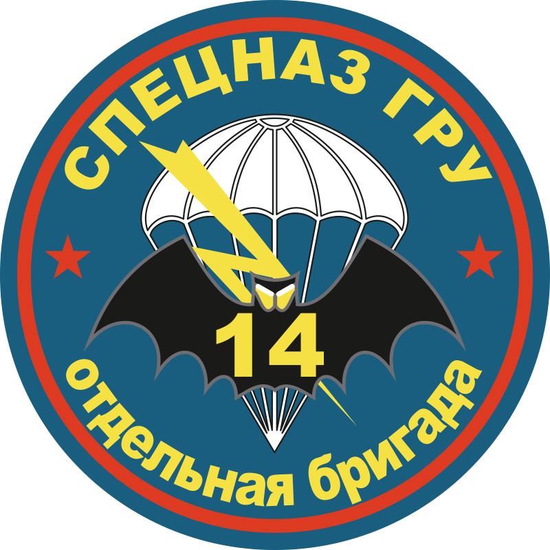 """Наклейка """"14 бригада Спецназа ГРУ"""""""