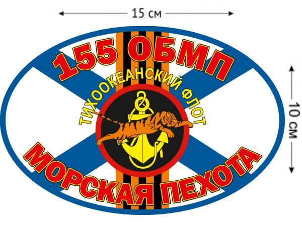Наклейка «155 ОБрМП ТОФ»