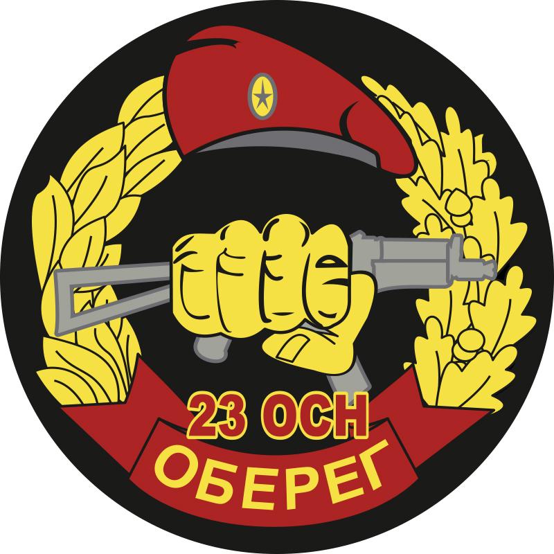 """Наклейка 23 отряд """"Оберег"""""""