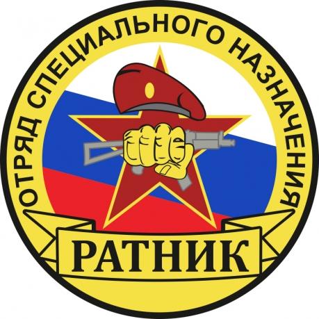 """Наклейка 28 отряд """"Ратник"""""""