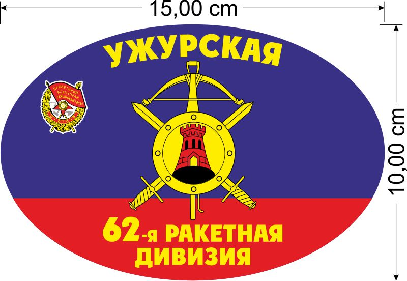 """Наклейка """"62-я Ужурская ракетная дивизия РВСН"""""""