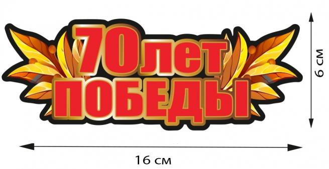 """Наклейка """"70 лет Победы"""" на авто"""