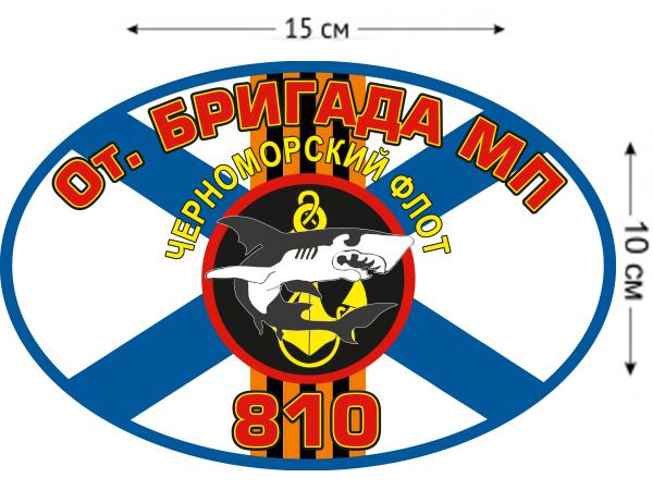 Наклейка 810 ОБрМП ЧФ