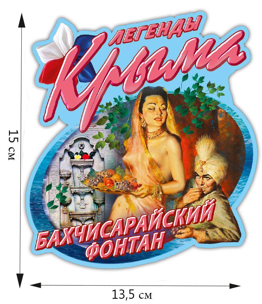 """Наклейка """"Бахчисарайский фонтан"""""""