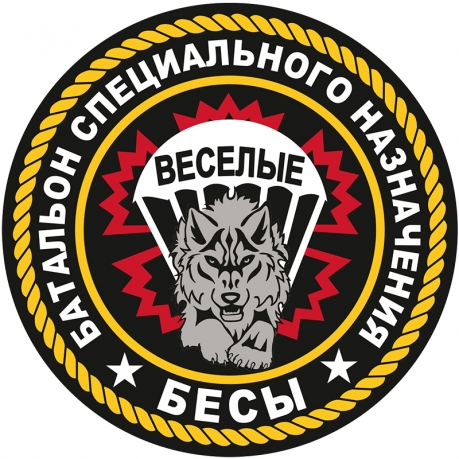 """Наклейка батальона """"Весёлые Бесы"""""""