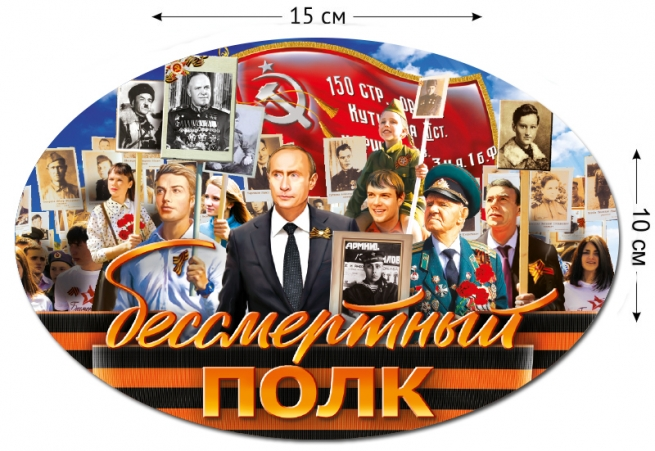 """Наклейка """"Бессмертный полк"""" с Путиным"""