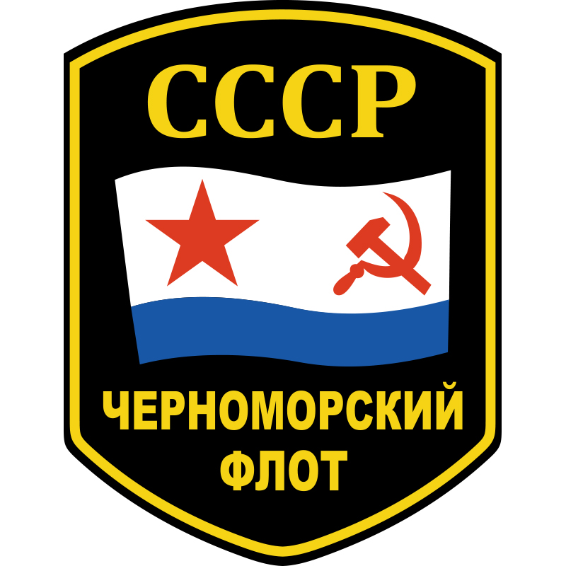 """Наклейка """"Черноморский флот СССР"""""""