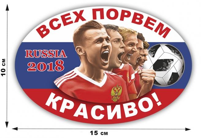 """Наклейка """"Сборная России по футболу"""""""