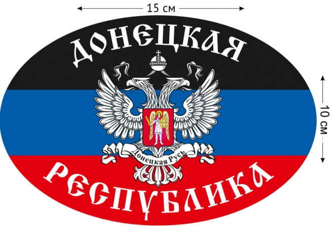 Наклейка ДНР на авто