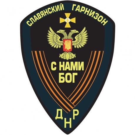 Наклейка ДНР Славянский гарнизон