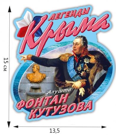 "Наклейка ""Фонтан Кутузова"""