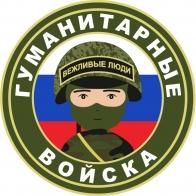 """Наклейка """"Гуманитарные войска"""""""