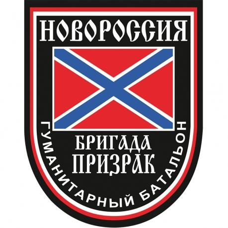 """Наклейка """"Гуманитарный батальон Новороссия"""""""