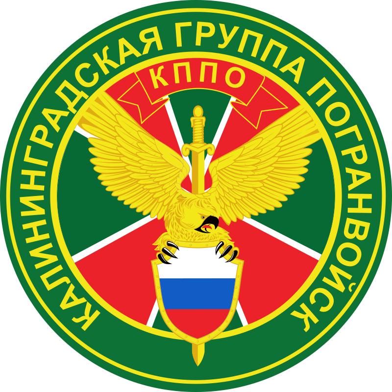 Наклейка Калининградской группы погранвойск