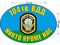 Наклейка на авто «104 гв. ВДД ВДВ»