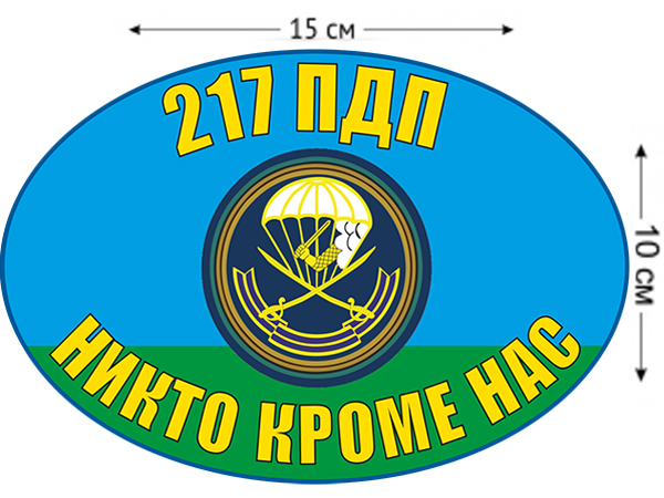 Наклейка на авто «217 ПДП ВДВ»