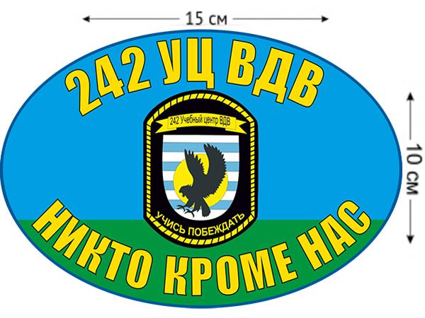 Наклейка на авто «242 УЦ ВДВ»
