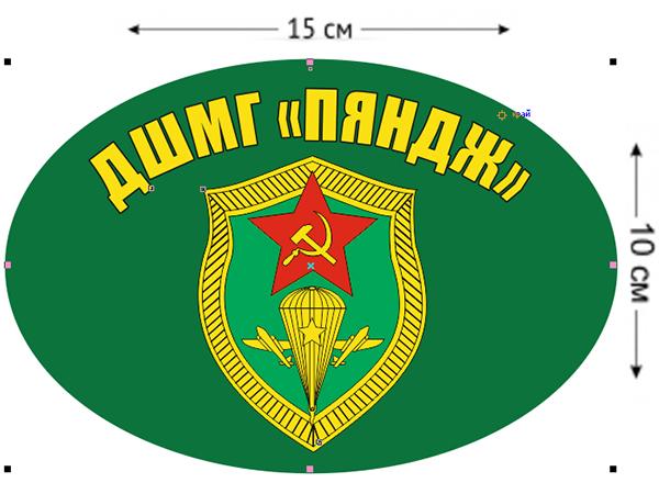 Наклейка на авто ДШМГ «Пяндж»