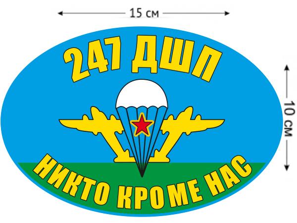 Наклейка на авто «Флаг 247 ДШП ВДВ»