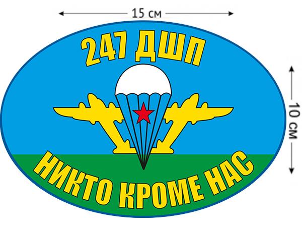 Наклейка на авто «Флаг 247 ДШП ВДВ России»