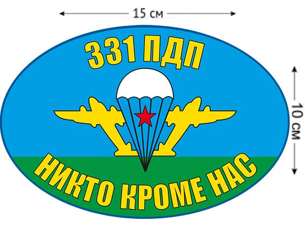 Наклейка на авто «Флаг 331 ПДП ВДВ»