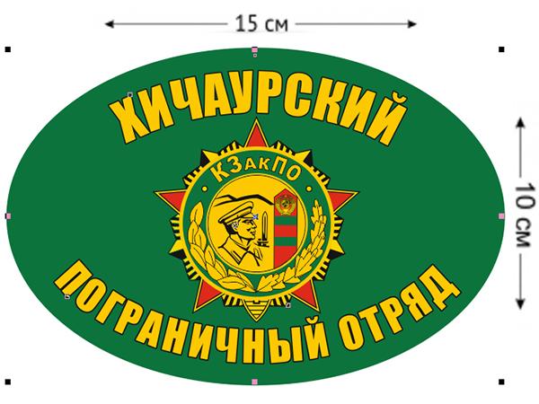 Наклейка на авто «Хичаурский ПОГО»