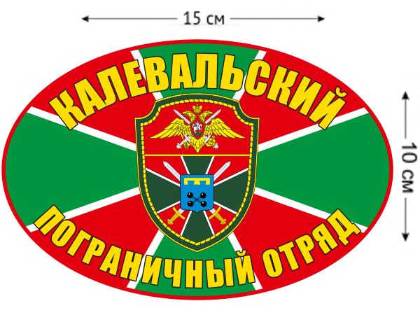 Наклейка на авто «Калевальский погранотряд»